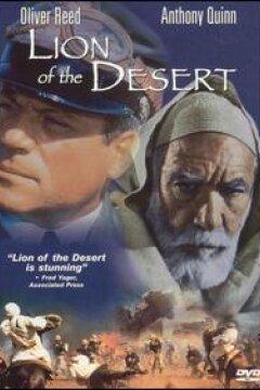 Ørkenkrigens Helte