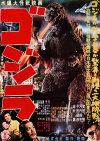 Godzilla, uhyrernes konge