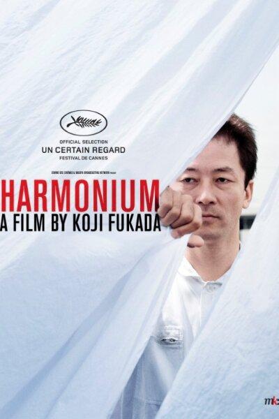 Comme des Cinémas - Harmonium