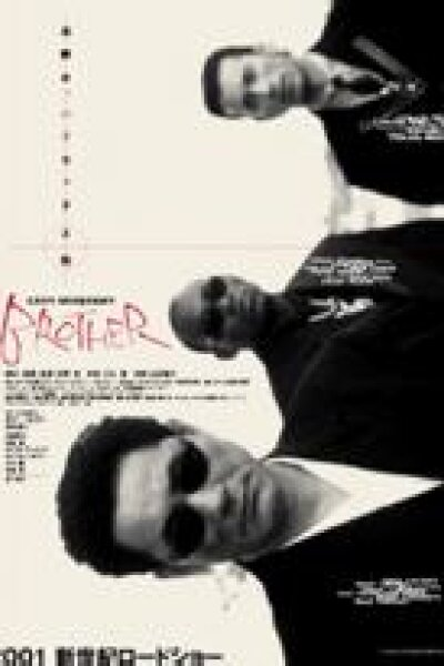 Kitano Office - Brother