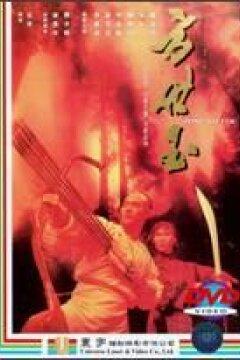 Legenden om Fong Sai Yuk