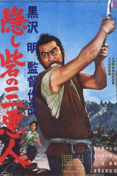 Toho - Den skjulte fæstning