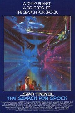 Star Trek III - Jagten på Spock