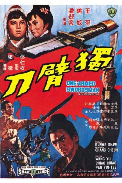 Unicorn Pictures - One Armed Swordsman