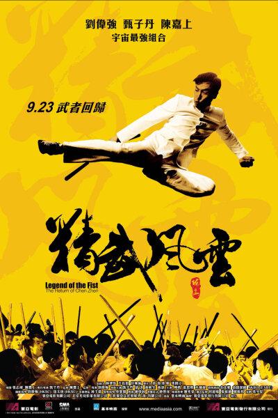 Media Asia Films - Legend Of The Fist
