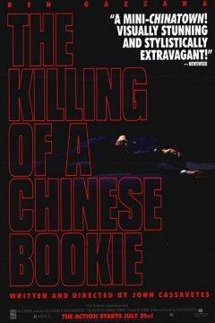 Mordet på en kinesisk bookmaker